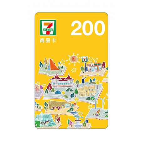 7-11虛擬商品卡 200元