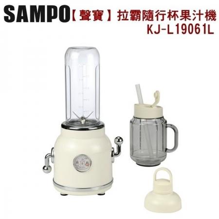 【SAMPO 聲寶】拉霸隨行杯果汁機 KJ-L19061L