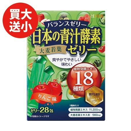 【全日營養】青汁果凍條10gx28包(買大送小)