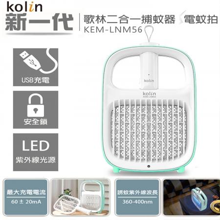 【Kolin 歌林】新一代USB二合一捕蚊器/捕蚊燈/捕蚊拍(KEM-LNM56)