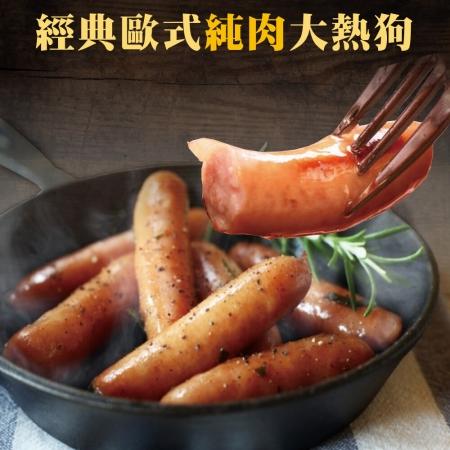 【約克街肉舖】經典歐式純肉大熱狗 (90公克±5%/支)-10支