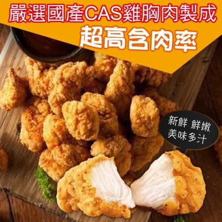 無骨香酥雞米花(200g±10%/包)-4包