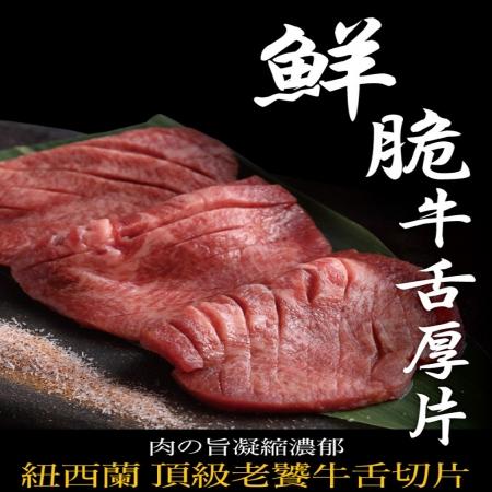 買3送1【豪鮮牛肉】鮮脆牛舌切片3包(100g/包) 共4包