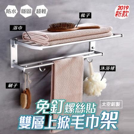 免打孔摺疊式浴巾收納架【送螺絲貼4片】  (限時下殺)