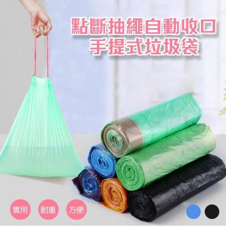 加厚點斷自動收口抽繩手提式垃圾袋-5捲(75入)