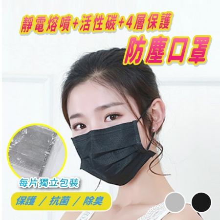 【單片獨立包裝】熔噴布高防護四層活性碳口罩 (一般防塵口罩 非醫用)-25入