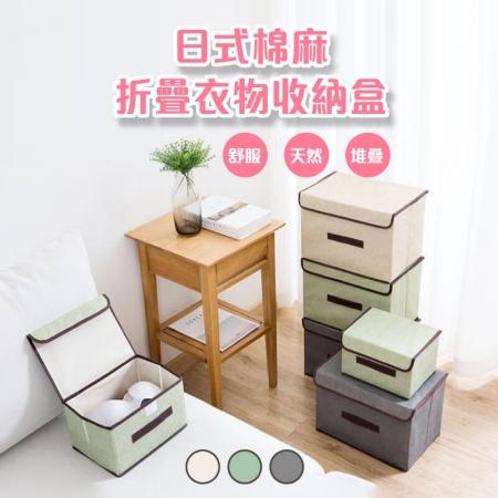 日式簡約可折疊棉麻衣物收納盒(大+小 2入1組)