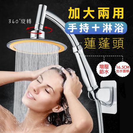 加大兩用淋浴手持蓮蓬頭(花灑)