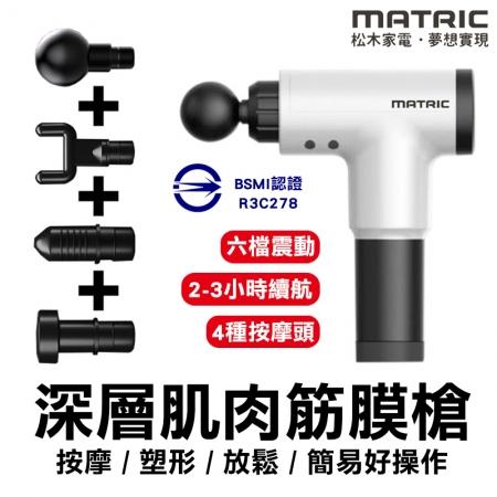 通過BSMI認證 MATRIC 松木家電 六段速深層肌肉筋膜槍 MAG-09