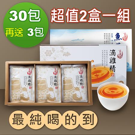 【享溫馨】養生滴雞精/膠原滴魚精
