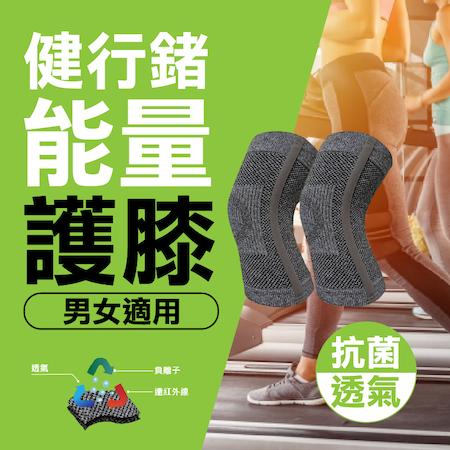 """健行鍺能量護膝(1雙) ☆強化遠紅外線""""第二代奈米鍺元素織入"""""""