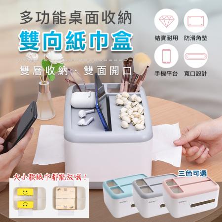 多功能桌面收納雙向紙巾盒/ 衛生紙盒/面紙盒