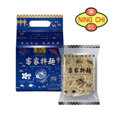 寧記.客家拌麵488克(共2袋)