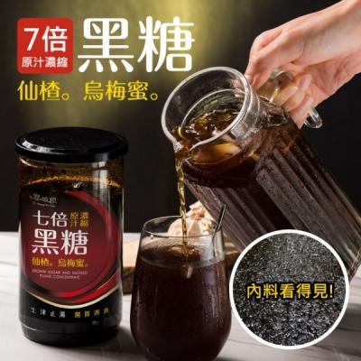 饗破頭.黑糖山楂烏梅蜜2瓶(1000g/瓶)