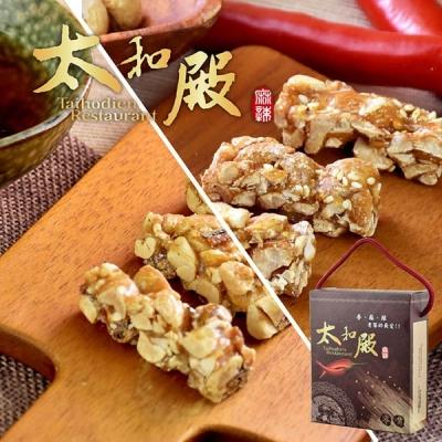 太和殿LC.麻辣腰果酥+麻辣小魚乾花生酥(各2盒,共4盒)