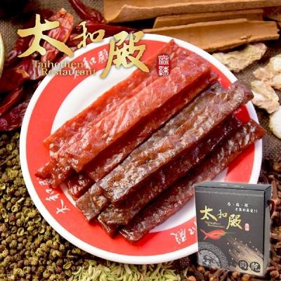 太和殿HJW.肉乾-川味椒麻2+港式蜜汁2(120g/盒,共4盒)