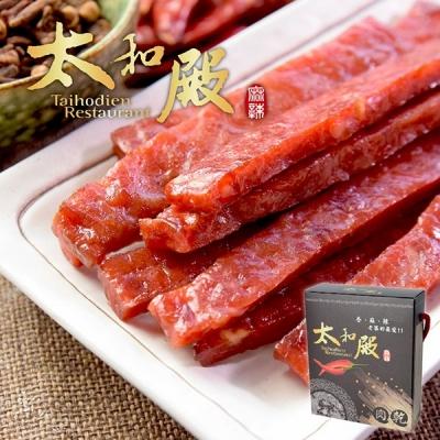 太和殿HJW.肉乾-港式蜜汁豬肉條(120g/盒,共4盒)