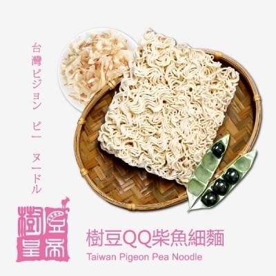 樹豆皇帝.樹豆QQ柴魚細麵(六入/袋)