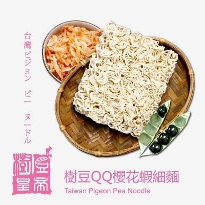 樹豆皇帝.樹豆QQ櫻花蝦細麵(六入/袋)
