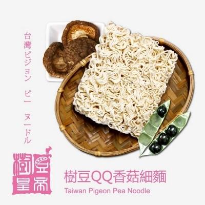 樹豆皇帝.樹豆QQ香菇細麵(六入/袋)