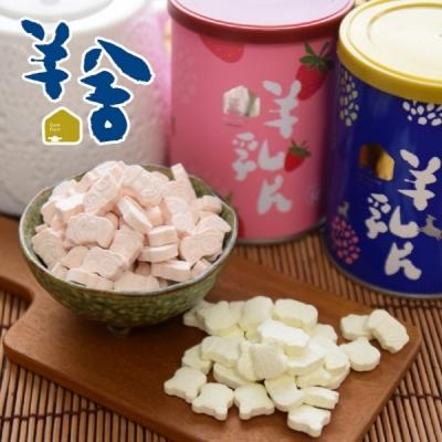 羊舍.原味羊乳片+草莓羊乳片(130粒/罐,共2罐)