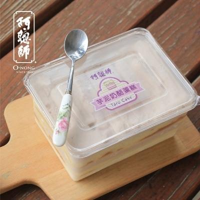 阿聰師.芋泥奶酪蛋糕盒(650g X 2盒)