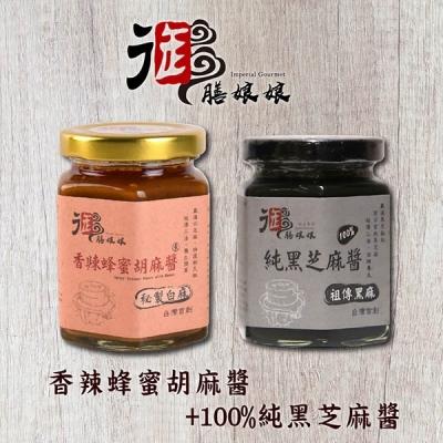 御膳娘娘.香辣蜂蜜胡麻醬+100%純黑芝麻醬(180g/瓶,共2瓶)