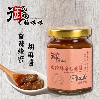 御膳娘娘.香辣蜂蜜胡麻醬(180g/瓶,共2瓶)