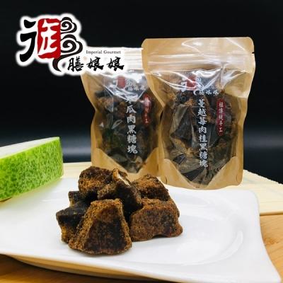 御膳娘娘.手工黑糖塊-冬瓜/老薑/蔓越莓肉桂(100g/袋,共3袋)