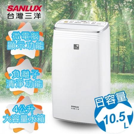 雙喬嚴選【台灣三洋SANLUX】微電腦10.5公升清靜除濕機 SDH-106M