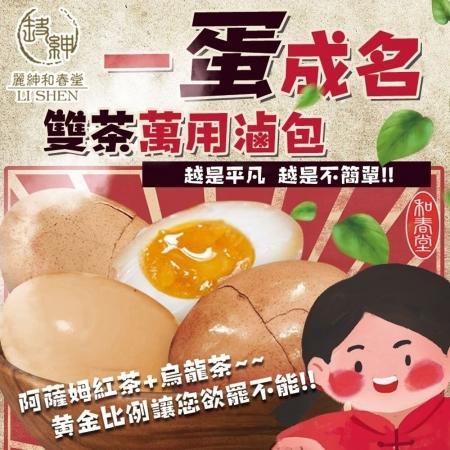 【麗紳和春堂】雙茶一蛋成名茶葉蛋/溏心蛋滷包-2入
