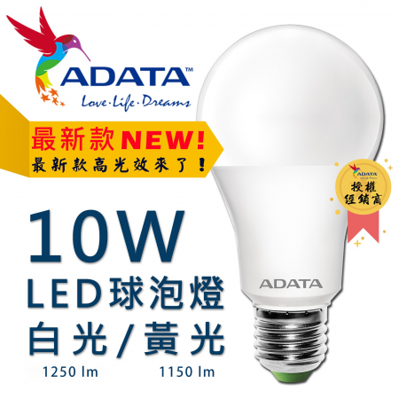 【ADATA威剛】10W CNS認證超節能LED燈泡-6入  (雙12)