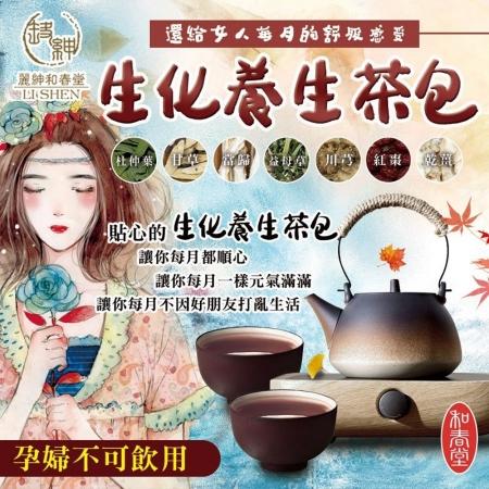 【麗紳和春堂】生化養生茶包(10包/袋)