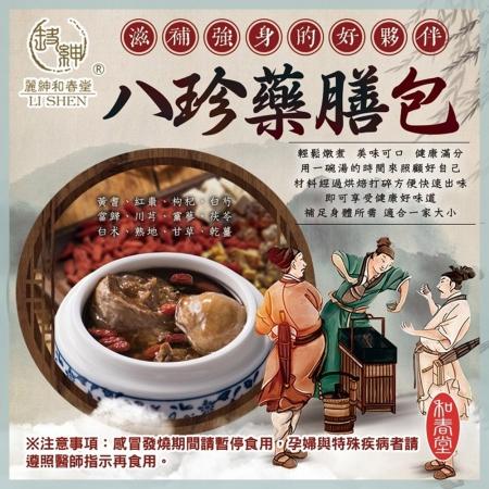 【麗紳和春堂】八珍元氣補湯藥膳包(2包/袋)