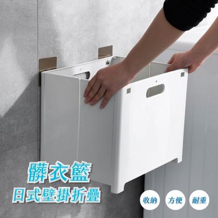 簡約便利日式壁掛可折疊收納洗衣籃