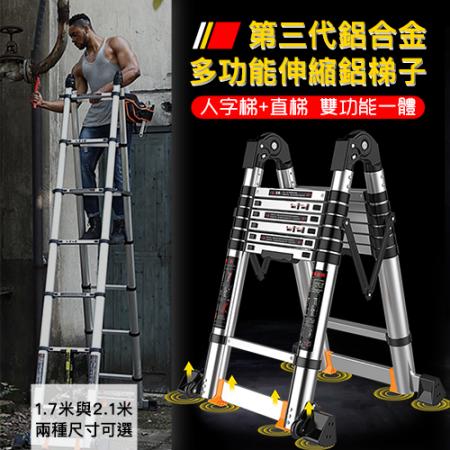 第三代鋁合金多功能伸縮鋁梯/工作梯 (尺寸2.1m+2.1m=4.2m)