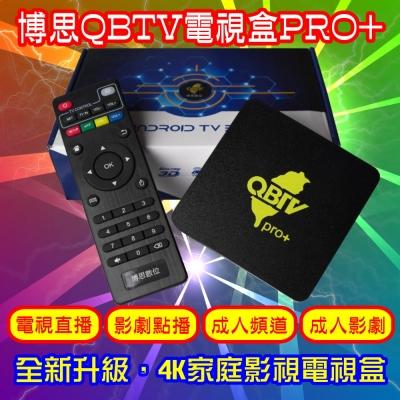 博思QBTV 數位電視盒PRO+  (安卓9.0/4G記憶體/32G內存)