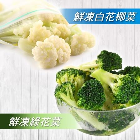 鮮凍青白花椰菜