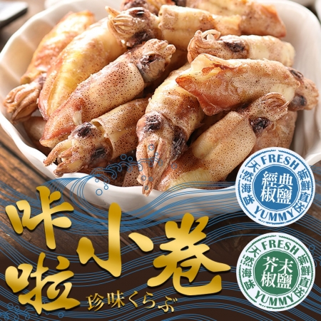 咔啦小卷 (椒鹽)(芥末)