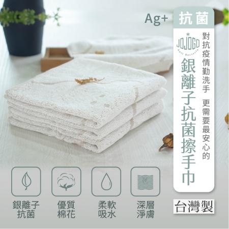 【JOJOGO】 MIT銀離子抑菌擦手巾-2入