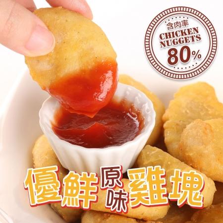 優鮮原味雞塊〔3包/組〕