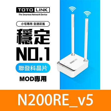 TOTOLINK N200RE_v5  迷你無線分享器