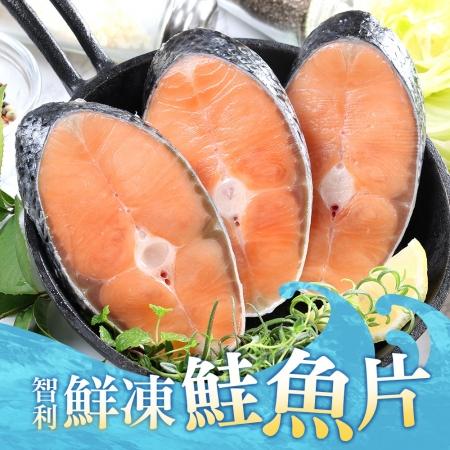 鮮凍智利鮭魚〔8包/組〕