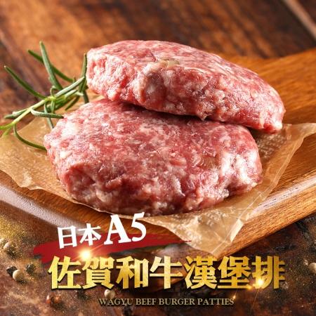 日本A5佐賀和牛漢堡排〔3包/組〕