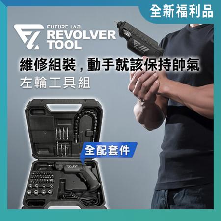 左輪工具組(全新福利品)