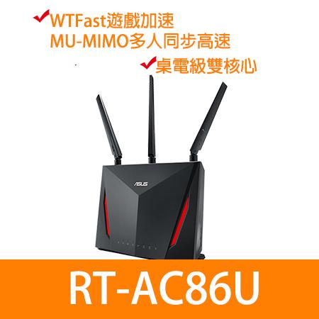 ASUS 華碩 RT-AC86U 802.11ac 雙頻無線 2900Mbps Gigabit 電競路由器