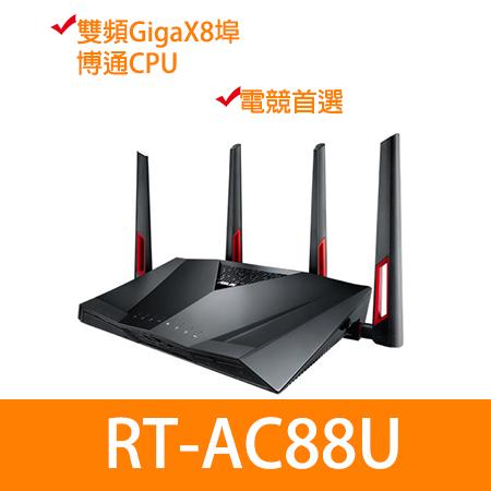 #電競專用# 華碩 ASUS RT-AC88U 雙頻無線AC3100 Gigabit 分享器