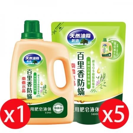 南僑水晶洗衣精百里香防蟎補充包(綠) 2200mlx1瓶+補充包1400mlx5包