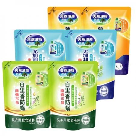 南僑水晶洗衣精補充包(百里香1400gX2尤加利茶樹1400gX2+葡萄柚籽1600gX2)