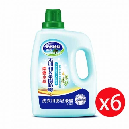 南僑水晶洗衣精尤加利茶樹防霉(藍)2.2kg瓶裝X6瓶